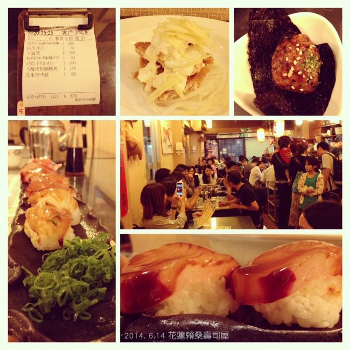 HL_004_賴桑壽司屋